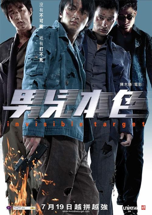 Niewidzialny cel / Naam yi boon sik (2007 ) DVDRip.XviD. AC-3 NAPISY POLSKIE